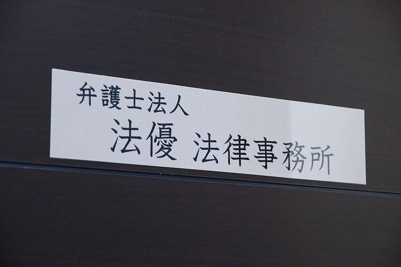 富山県の皆さまのパートナーとして