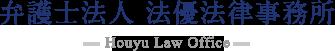弁護士法人 法優法律事務所